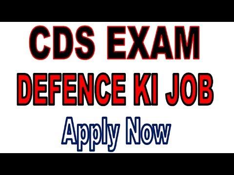 Job form start | CDS EXAM | DEFENCE JOB| online application start | KTDT
