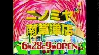 2000年頃 南草津店オープン.