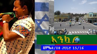 Ethiopia - Ankuar - Ethiopian Daily News Digest | July 15, 2016