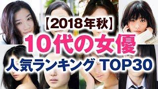 【2018年秋】10代の女優 人気ランキング TOP30【日本人】