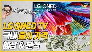 [4K] 의외로 착하게 나온 LG QNED TV!  국…