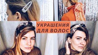 DIY: Как сделать модные заколки? ВСЕ ТРЕНДЫ 2019 УКРАШЕНИЯ