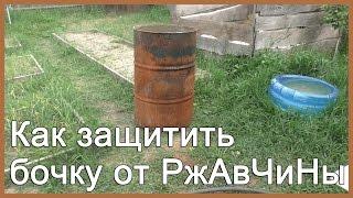 Как защитить бочку от ржавчины?(Я расскажу, как защитить бочку от ржавчины очень простым способом. Для этого нам понадобится только цемент...., 2016-07-09T22:56:37.000Z)