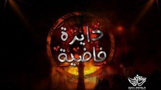 Daira Fadya - Sony Rahala   دايرة فاضية - سوني رحاله