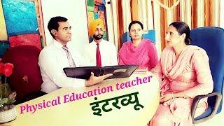 Physical Education Teacher Interview : PT Teacher Interview : Sports Teacher Interview Questions