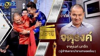 จตุรงค์ โพธาราม   ผู้เข้าชิงดารานำชายฮาแห่งปี   Ha Awards 2018