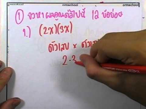 เลขกระทรวง เพิ่มเติม ม.1 เล่ม2 : แบบฝึกหัด2.5 ข้อ01 (1-6)