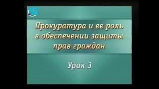 Урок 3. Прокуратура Россиской Федерации: правовые основы организации и деятельности