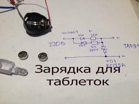 Как зарядить мини батарейку в домашних условиях