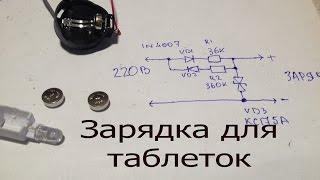 Зарядное устройство для миниатюрных дисковых батареек(часовых,таблеток).