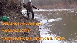 Обманки на хариуса Рыбалка на хариуса 2018 Ловля хариуса мушки на хариуса Клев хариуса Тайга