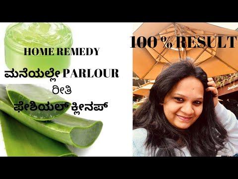 ಮನೆಯಲ್ಲೇ ಸಲೂನ್ ತರಹ Facial ಕ್ಲೀನಪ್ ಮಾಡಿಕೊಳ್ಳಿ|Home made Facial clean up|100%Working|AJVlogz