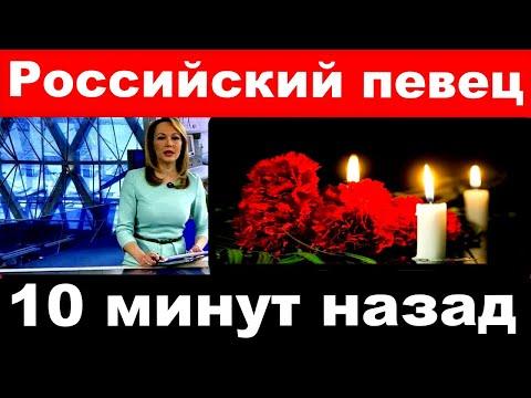 10 минут назад / умирает российский певец (5 часть)