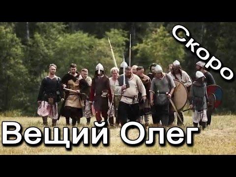 Михаил Задорнов рассказал о создании фильма «Вещий Олег. Обретенная быль»