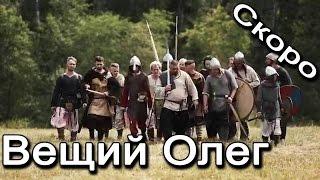 """Предваряка фильма """"Вещий Олег. Обретенная быль"""""""
