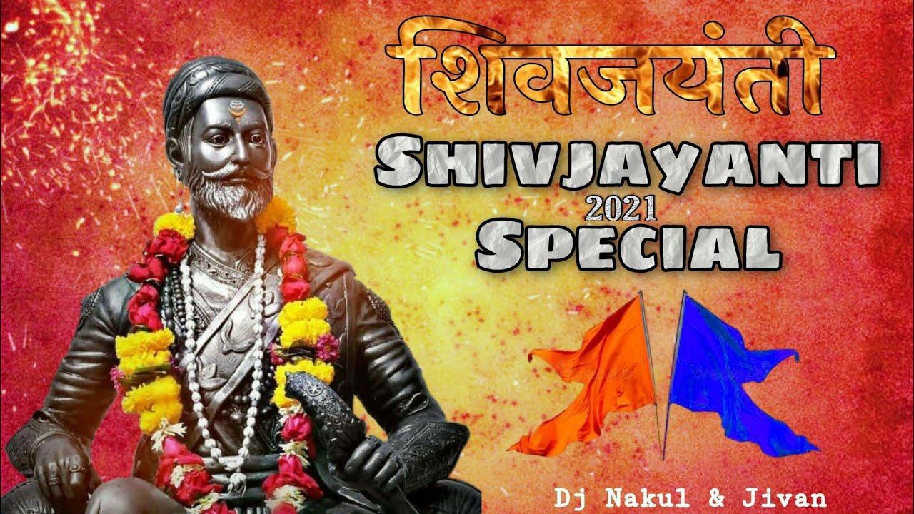 🚩🚩Shivjayanti New Dj Song🚩🚩 Shivjayanti Video Song - Shivaji Maharaj Dj Song - Shivjayanti 2021🚩🚩