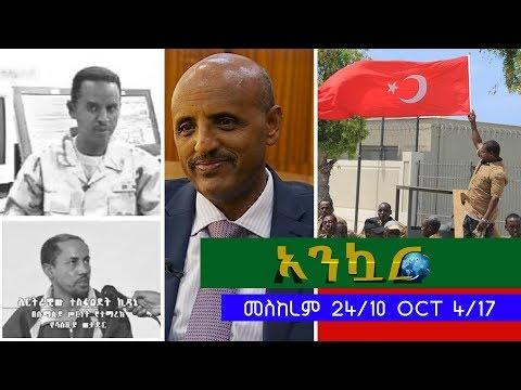 Ethiopia - Ankuar : አንኳር - Ethiopian Daily News Digest | October 4, 2017