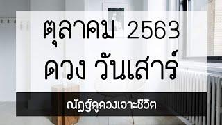 ดูดวงวันเสาร์โชคชะตาตุลาคม2563ณัฏฐ์ดูดวงเจาะชีวิต泰国算命专家