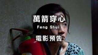 Gambar cover 2013台北電影節|萬箭穿心 Feng Shui