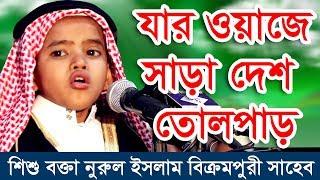 শিশু বক্তা নুরুল ইসলাম বিক্রমপুরী সাহেব | New Bangla Waz 2019 | Sisu Bokta Nurul Islam Bikrompuri