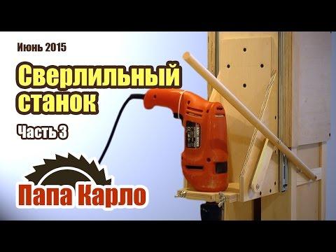 Сверлильный станок из дрели своими руками. Часть 3   Homemade Drill Press