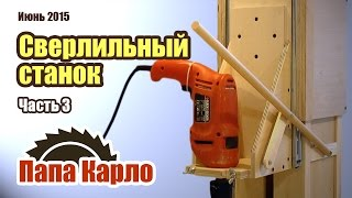 Сверлильный станок из дрели своими руками. Часть 3 | Homemade Drill Press(Часть 3/3. Часть 1 - https://www.youtube.com/watch?v=NT7rGEIKq_I Часть 2 - https://www.youtube.com/watch?v=rM8GuHNRHtc Часть 3 ..., 2015-06-02T09:46:14.000Z)