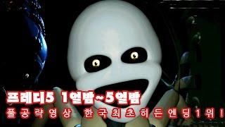 [설곰]공포게임:프레디의피자가게5 1일차~5일차(노말엔딩)풀영상! 한국최초히든엔딩1위! (Night1~Night5)시스터 로케이션
