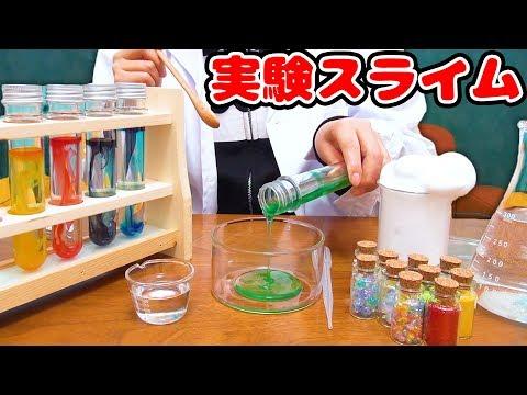【DIY】実験器具でスライム作ってみたらすごいことになったww【slime】