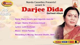 Hey Darjee Dida |New Bestever Uttarakhandi Song | Rekha Dhasmana Uniyal |Garhwali Song | Darjee Dida