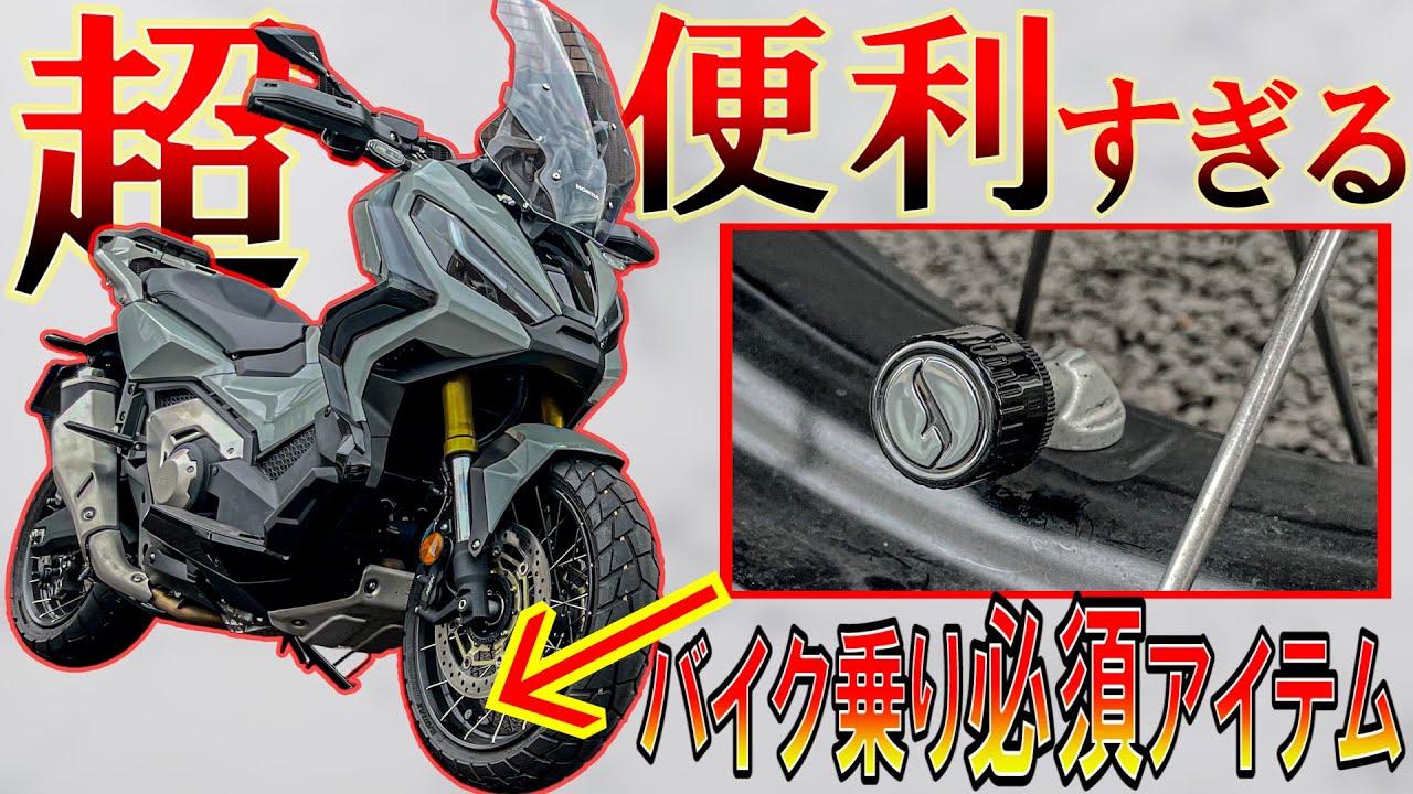 【バイク乗り必見】絶対に取り付けた方が良い便利アイテムを紹介!!【モトブログ】