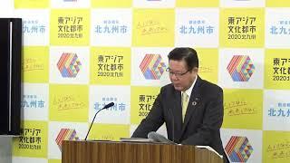 令和2年2月20日市長定例記者会見