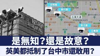 海康威視臭名昭彰 英美抵制而台中市竟使用?|新唐人亞太電視|20190720