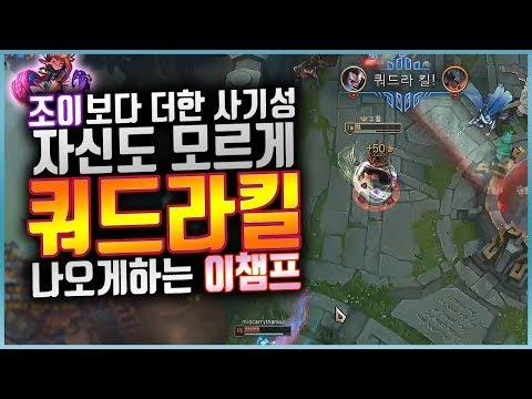 쿼드라킬!!!여러분 사기챔프 야스오하세요. 살벌합니다.(League of legends Korea Challenger Yasuo !) thumbnail