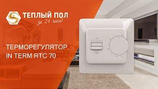 Терморегулятор Interm RTC-70 (Інтерм РТС-70) - огляд, розпакування, особливості