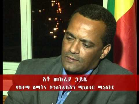 የለውጥ ፈርጦች ክፍል 1 v1/Ministry of Urban Development Housing and Construction  Addis