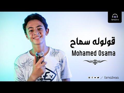 Esma3naa - Oloolo Samah - Mohamed Osama Cover |  -   -