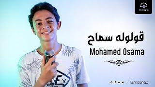 Esma3naa - Oloolo Samah - Mohamed Osama Cover | اسمعنا - قولوله سماح - محمد أسامة