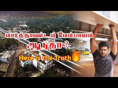 Is Marthandam Flyover Really Shaky?🙄 Safe? Here Is The Truth! | Kanyakumari Memes