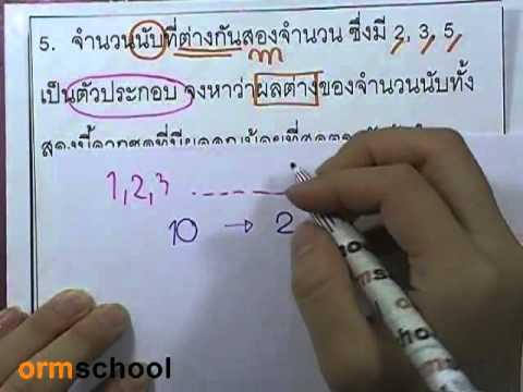 ข้อสอบเข้าม.1 : คณิตศาสตร์ ชุด01 ตอน05