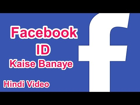 Facebook New id Banane ka Tarika | New fb id banani hai | Hindi Video by HMH thumbnail