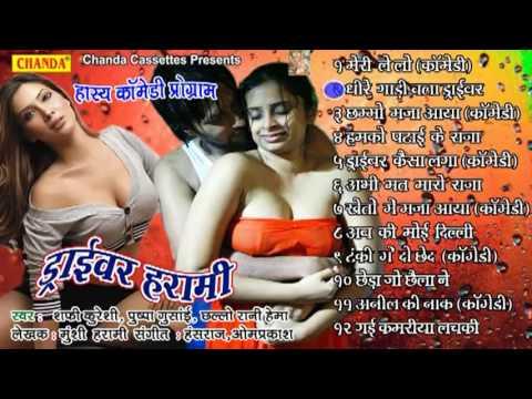 Driver Harami    ड्राइवर हरामी    Safi Kuresi    Hindi Hot Comedy Nach Program