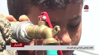 تكاتف إجتماعي في فعل الخير بتعز | تقرير عبدالعزيز الذبحاني
