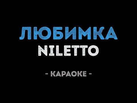 NILETTO - Любимка (Караоке)