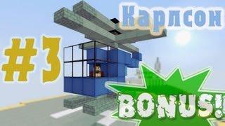 видео: Minecraft - как построить вертолёт? (Bonus #3)