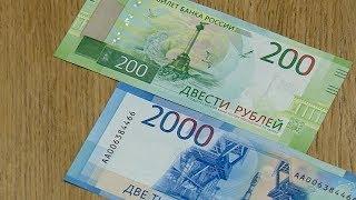Банкноты в 200 и 2 000 рублей поступили в банки Кубани