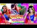Subash raja     love music 2019 new bhojpuri song  dawai lekha kaam ayiti