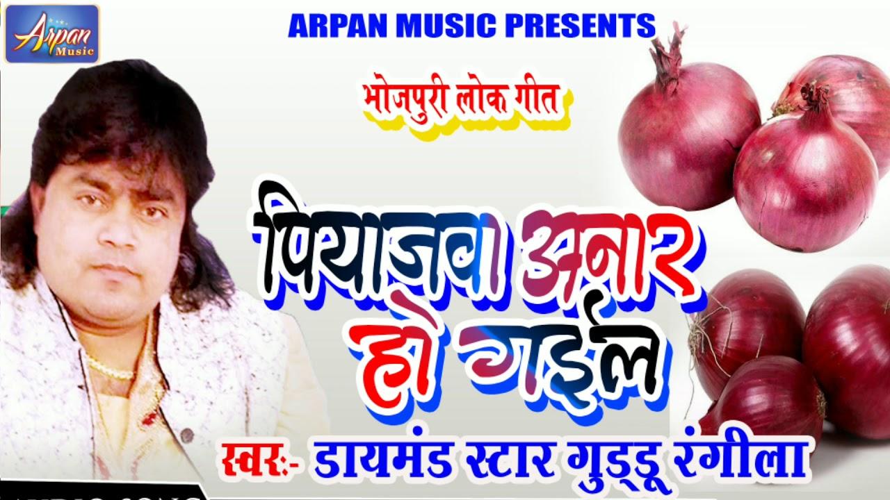 पियाजवा अनार हो गईल ! Super Hit Bhojpuri song ! Guddu Rangeela !Piyajwa Anar Ho Gail