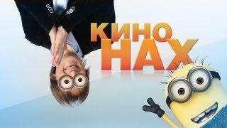 КиноНах - Голодные Игры Бомжа С Дробовиком