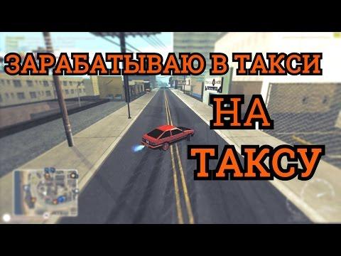 mta:sa-ccdplanet-2-server-#4-!-Коплю-на-новую-тачку!-катаюсь-в-такси-что-бы-купить-такси!