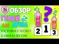 Гели для душа Victoria's Secret: Love Spell, Pure Seduction, Passion Struck - Камила Бутик